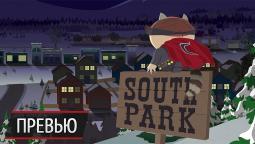 Енот и его друзья. Превью South Park: Fractured But Whole