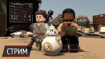Кооперативный стрим Lego Star Wars: The Force Awakens