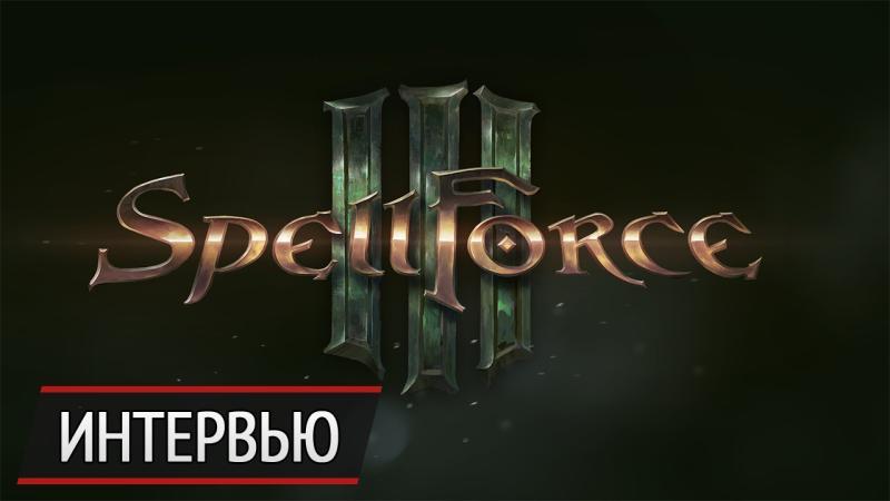 Какой будет SpellForce 3: ответы исполнительного продюсера игры