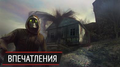 Залечь на дно в Курганске: впечатления от Shadows of Kurgansk