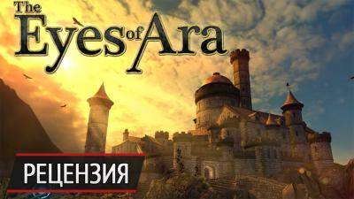 Замок-загадка: рецензия на The Eyes of Ara