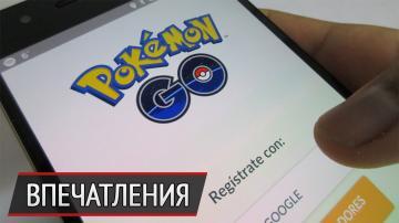 Нашествие поке-мастеров: впечатления от Pokemon GO