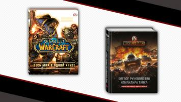 Книги по мотивам World of Warcraft и World of Tanks в каталоге призов PlayGround.ru