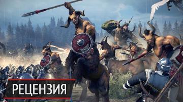 Эй, рогатый! Рецензия на Total War: Warhammer - Call of the Beastmen