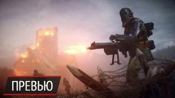Круг замкнулся: превью Battlefield 1