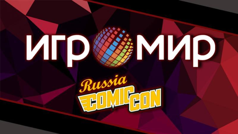 """Выиграйте билеты на любой день """"ИгроМира 2016"""" и Comic Con Russia в каталоге призов PlayGround.ru!"""