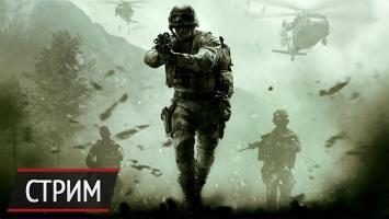 Стрим Call of Duty: Modern Warfare Remastered - верните мне мой 2007-й