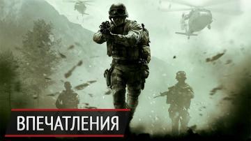 Навели марафет. Впечатления от Call of Duty: Modern Warfare Remastered