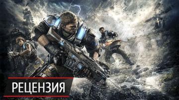 И вновь приближается рой: рецензия на Gears of War 4