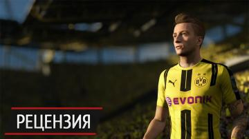 Вперед, мальчик: рецензия на FIFA 17