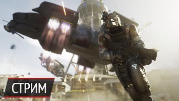 Стрим мультиплеера Call of Duty: Infinite Warfare