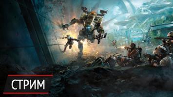 Стрим Titanfall 2 от PlayGround.ru