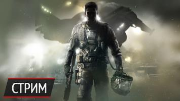 Стрим Call of Duty: Infinite Warfare. В космос по-настоящему