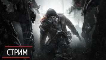 В The Division появился режим выживания! Стрим от PlayGround.ru