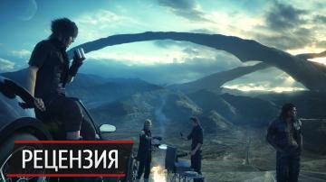 Игра года? Рецензия на Final Fantasy 15