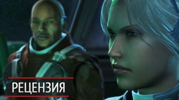 Предательство вам имя. Рецензия на StarCraft 2: Nova Covert Ops - Mission Pack 3