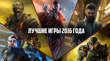 Голосование за лучшие игры 2016 года уже началось!