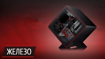 """""""Куб Хорадрика"""": обзор игрового компьютера HP OMEN X-900"""