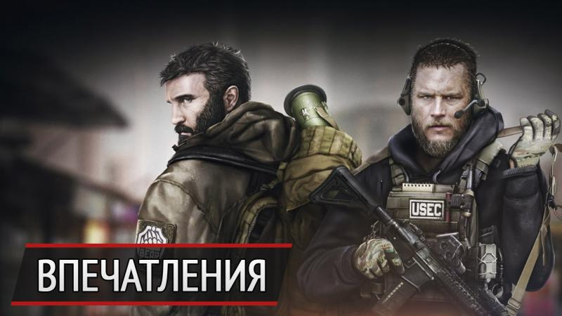 "Почти как в ""Сталкере"": впечатления от Escape from Tarkov"