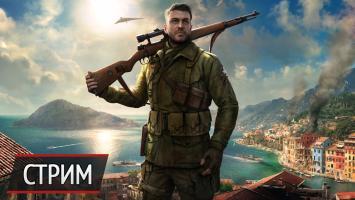 Стрим Sniper Elite 4 от PlayGround.ru