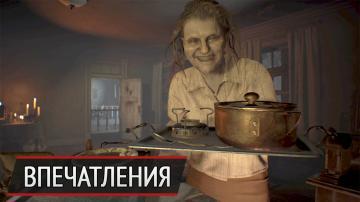 С блэкджеком и дочерьми. Впечатления от Resident Evil 7: Banned Footage