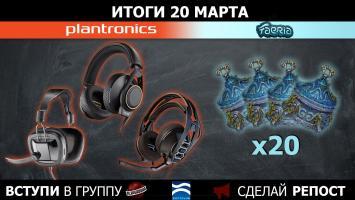 Розыгрыш 3-х гарнитур и 20-ти комплектов для игры Faeria в группе PlayGround.ru!