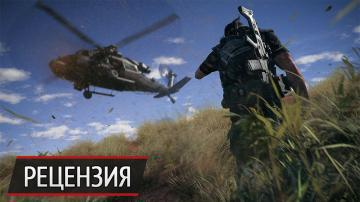 Солдаты неудачи. Рецензия на Tom Clancy's Ghost Recon: Wildlands