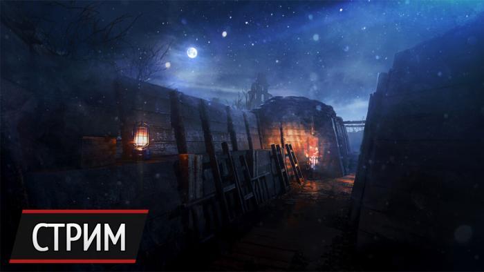Ночные траншеи - стрим новой карты из Battlefield 1