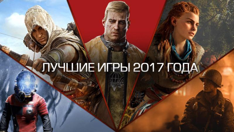 Голосование за лучшие игры 2017 года уже началось!