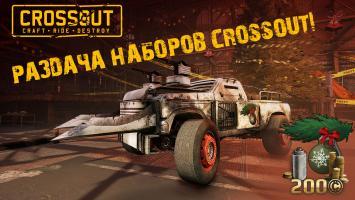 Праздничная раздача наборов для Crossout от PlayGround.ru (завершено)