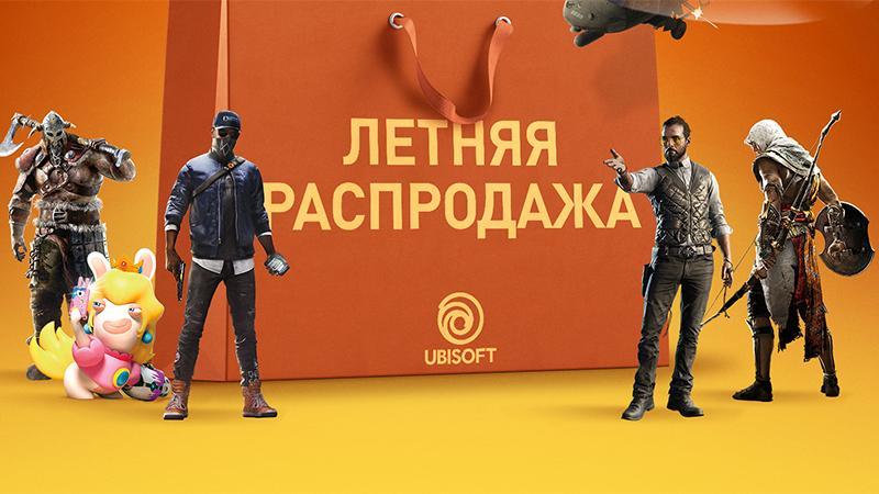 Ubisoft начала собственную летнюю распродажу