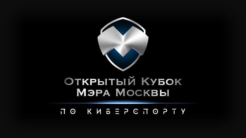 В Москве начался Открытый Кубок Мэра по киберспорту