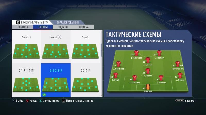 В FIFA 19 появилась возможность гибкой настройки тактики для разных стилей игры.