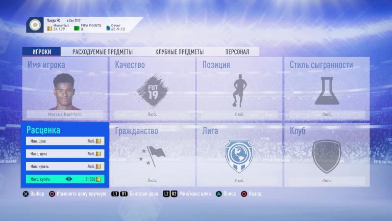 С помощью снайпинга можно найти самые выгодные предложения, если вы определились с конкретным игроком. Нужно только иметь очень ловкие пальцы, чтобы выкупить игрока раньше остальных.