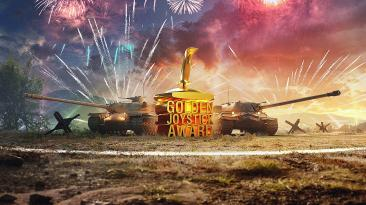 World of Tanks завоевала четвертую награду Golden Joystick