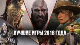 Голосование за лучшие игры 2018 года уже началось!