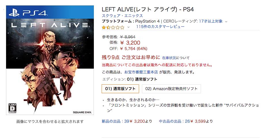 Японские игроки недовольны Left Alive. Игра выходит в остальном мире сегодня