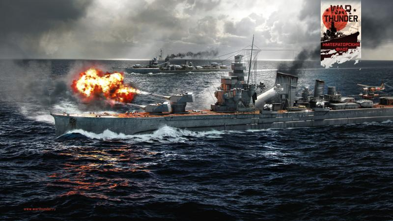 """Для War Thunder вышло обновление """"Императорский флот"""""""