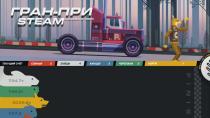 Steam Grand Prix 2019 - бесплатные игры в честь распродажи