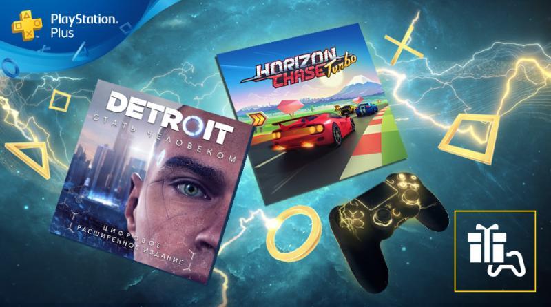 Июльские игры для подписчиков PlayStation Plus