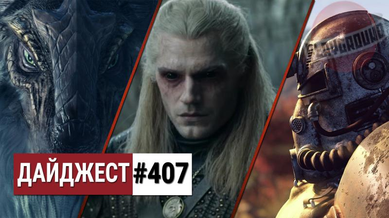 Новые проблемы Fallout 76 и трейлер сериала The Witcher: дайджест #407