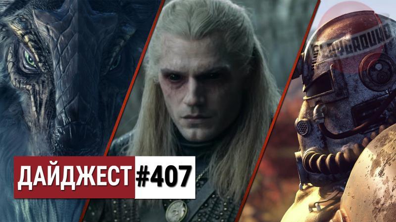 Новые проблемы Fallout 76 и трейлер сериала The Witcher: дайджест #407