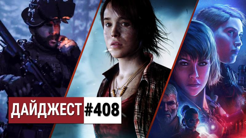 Выход Wolfenstein: Youngblood и версии Beyond: Two Souls для ПК: дайджест #408