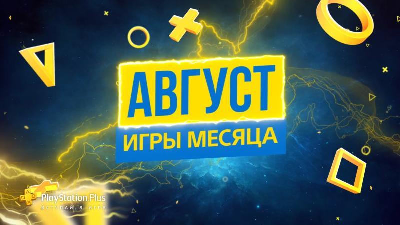 Игры августа для подписчиков PlayStation Plus