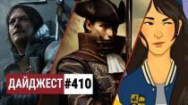 Эксклюзивная неопределенность Death Stranding, Bully 2 на PS5 и репрессии Valve: дайджест #410