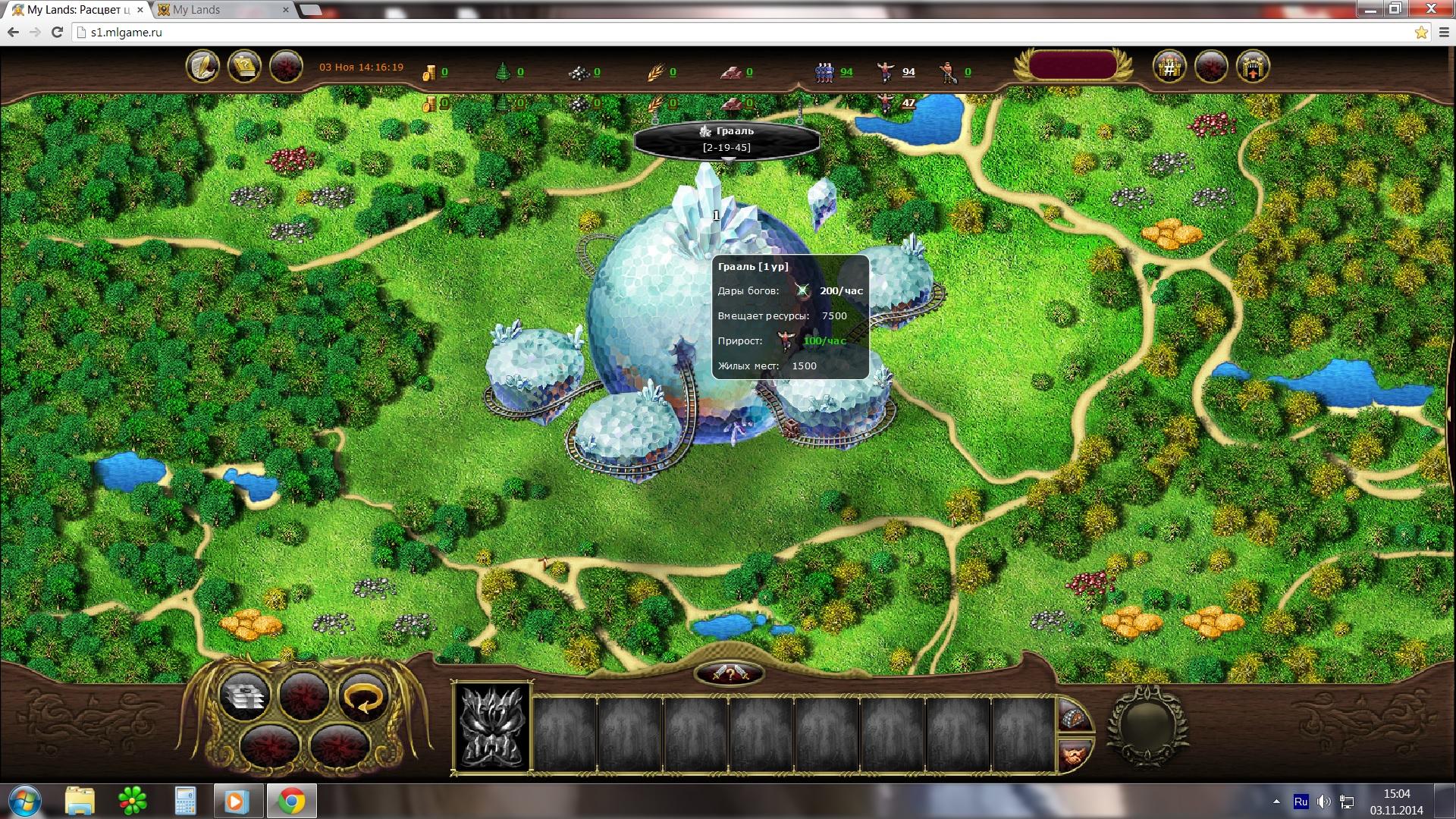 грааль - - My Lands: Расцвет цивилизации