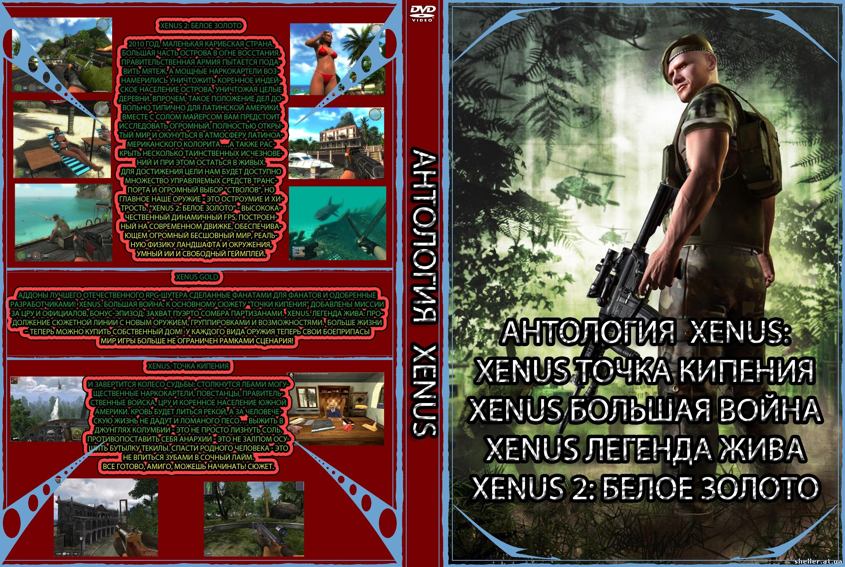 Xenus (4v1) - White Gold: War in Paradise