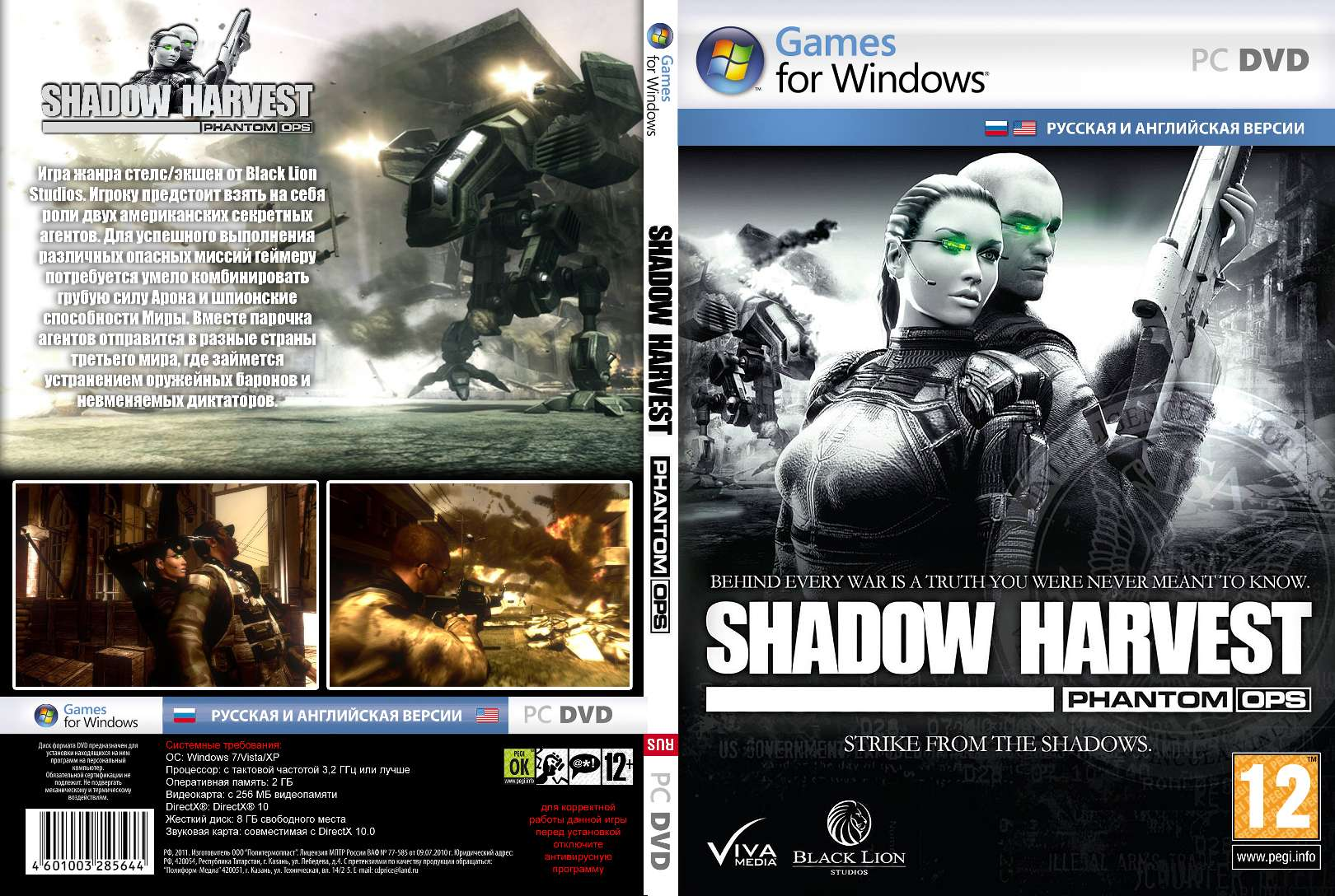 Shadow Harvest: Phantom Ops - Shadow Harvest: Phantom Ops