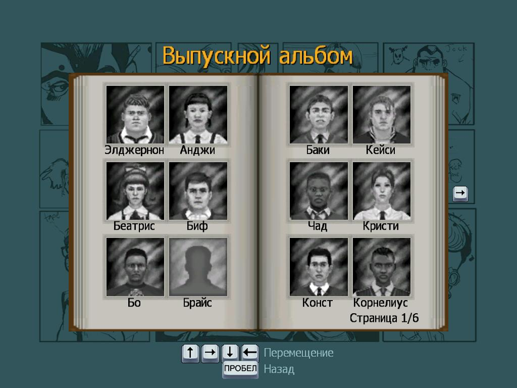 1.jpg - Bully: Scholarship Edition