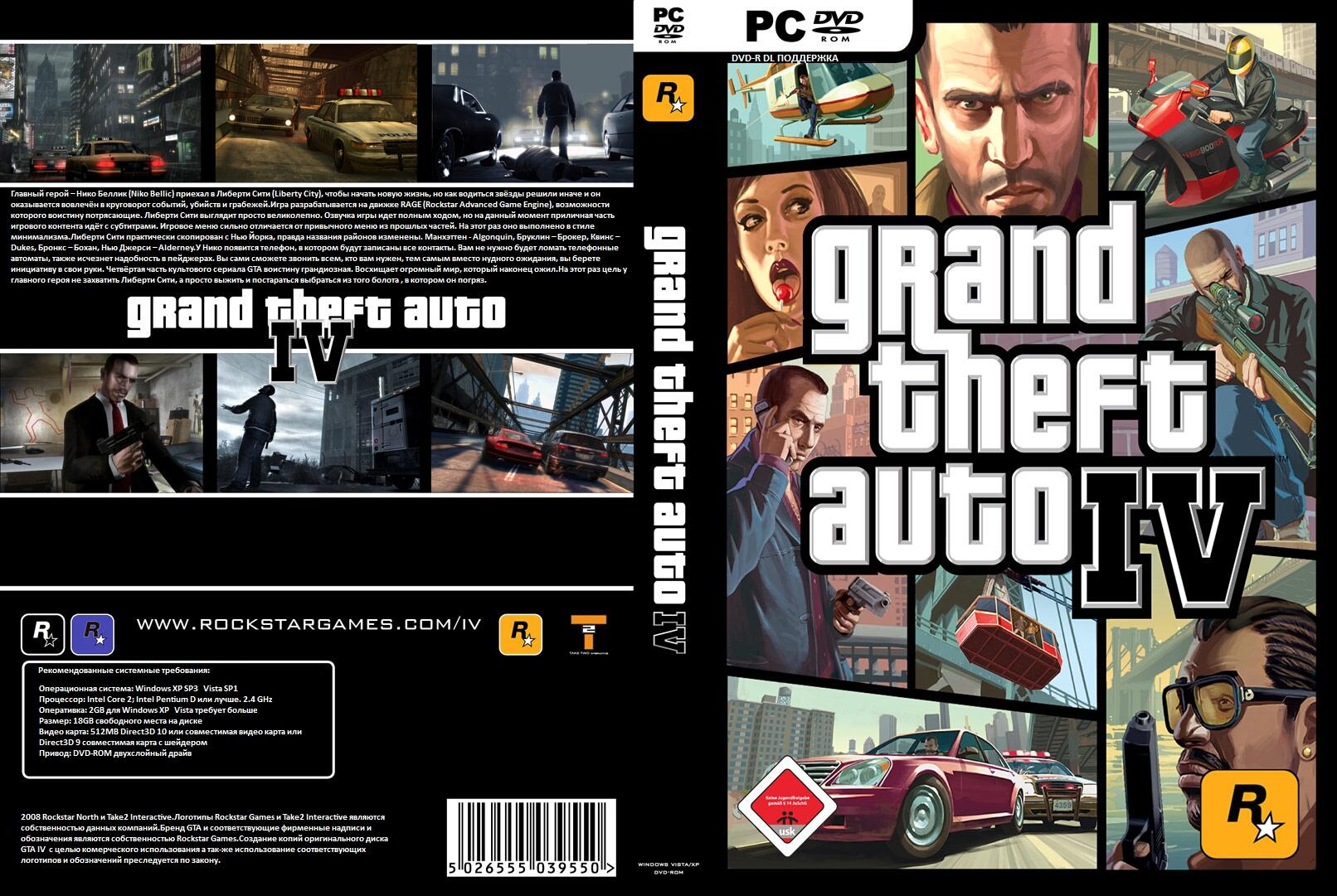пеф4)))) - Grand Theft Auto 4